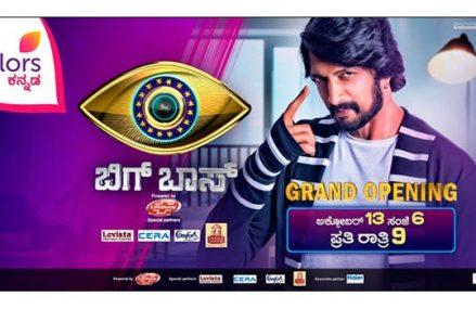 Bigg Boss Kannada Season 7 – 2019